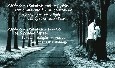 Стих короткий про любовь для мужчины