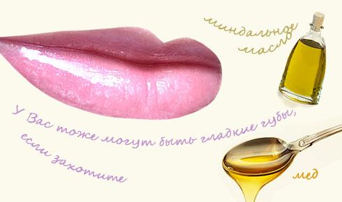 трещины на губах - лечение медом и <strong>губы</strong> лечебными маслами произведет потрясающий эффект